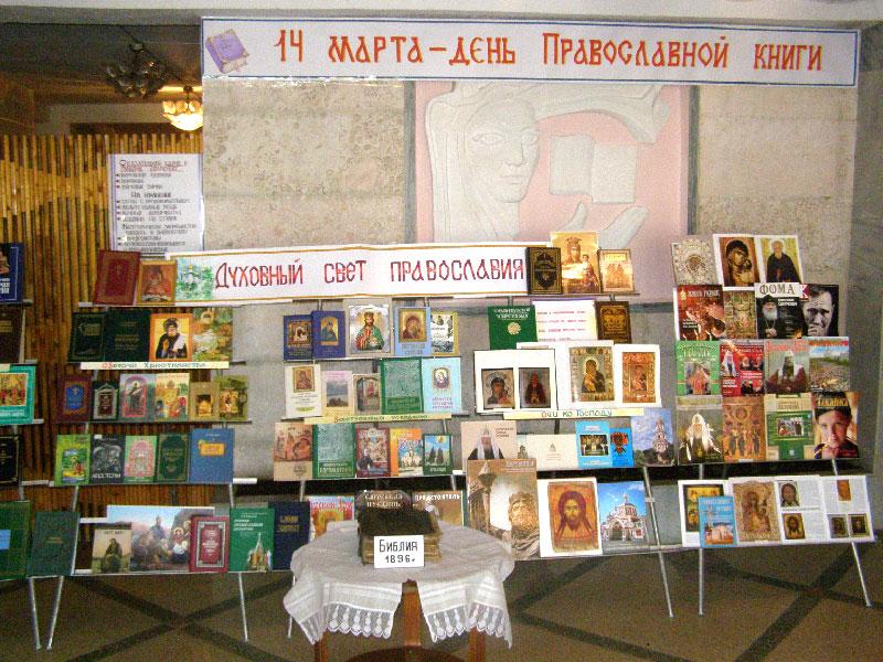 знакомство мое с православной книгой личное